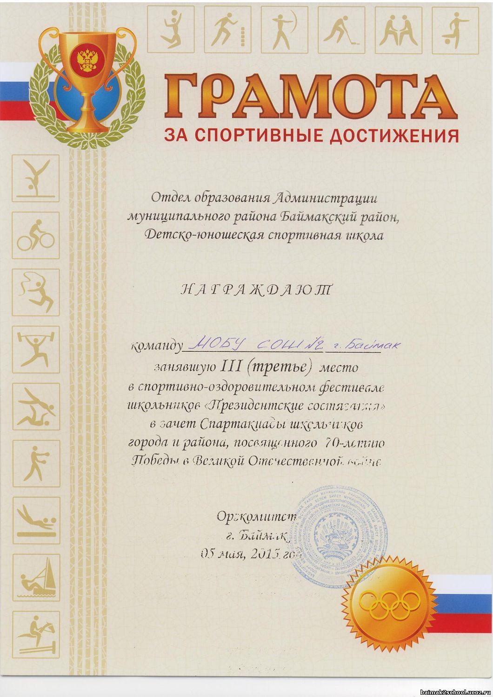 Поздравления с спортивными достижения 589